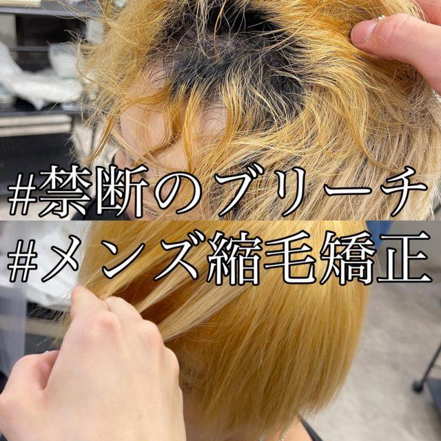 禁断のブリーチ縮毛矯正